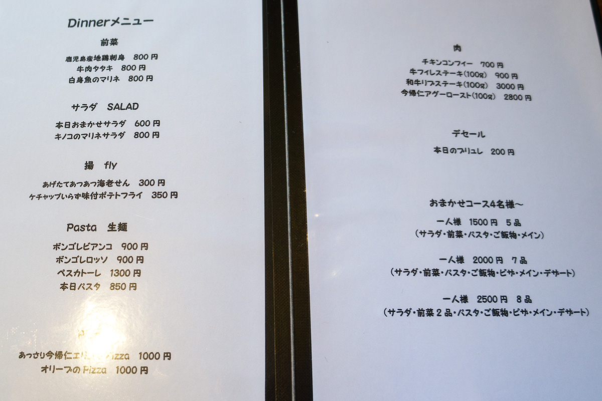 menu_dinner_mijukumono.jpg