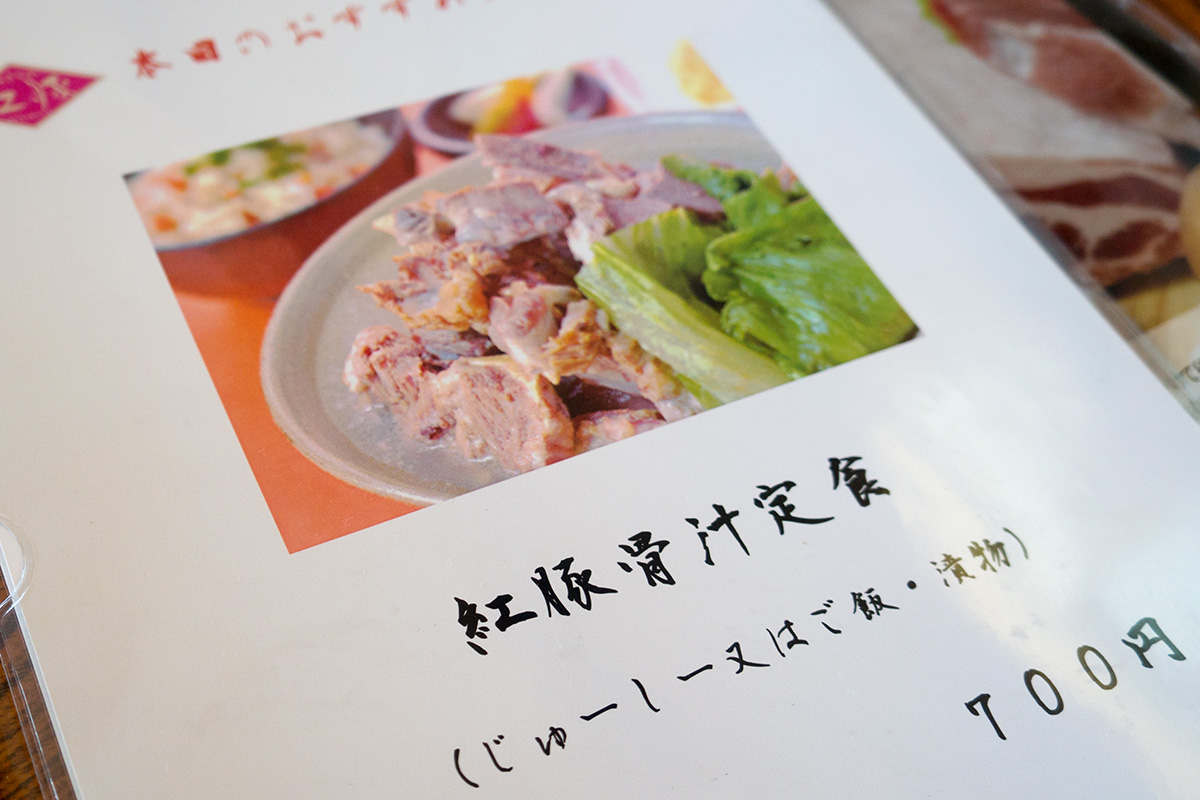 menu_honejiru_ganju.jpg