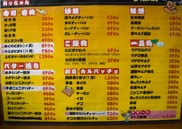 menu_night2_ochansaketen.jpg